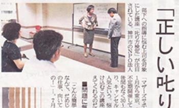 20130819sankei
